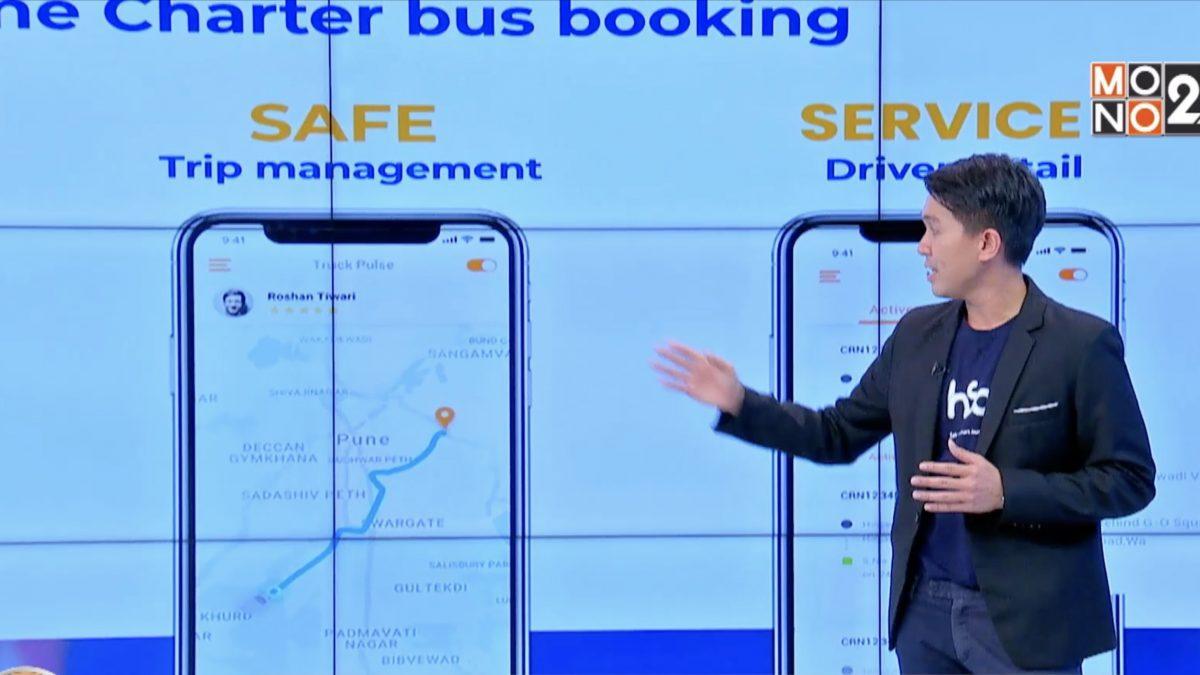 Startup Showcase : ตอน Hisobus บริการเช่ารถบัส และรถตู้ออนไลน์