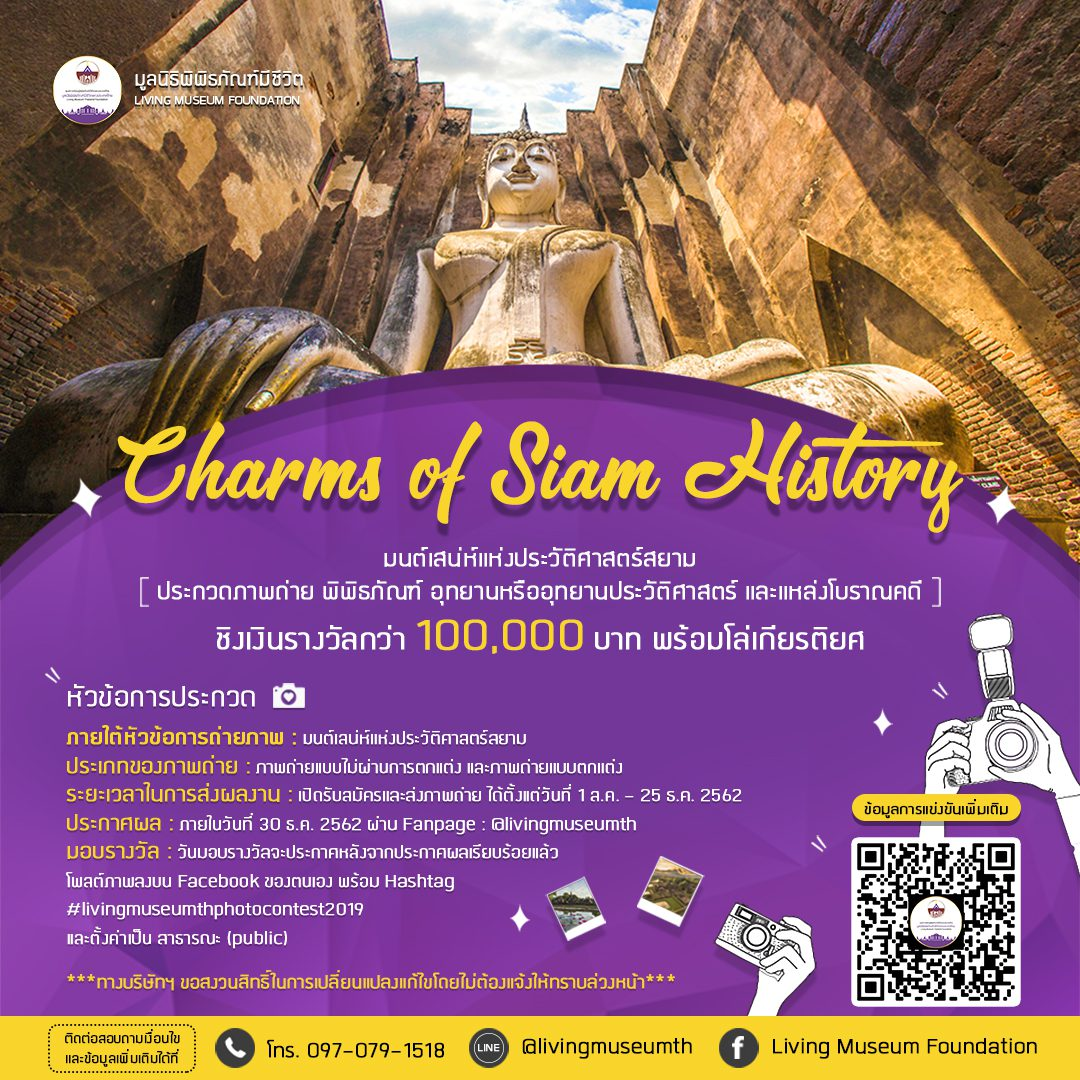 ขอเชิญร่วมการประกวดภาพถ่าย ชิงเงินรางวัลกว่า 100,000 บาท พร้อมโล่เกียรติยศ