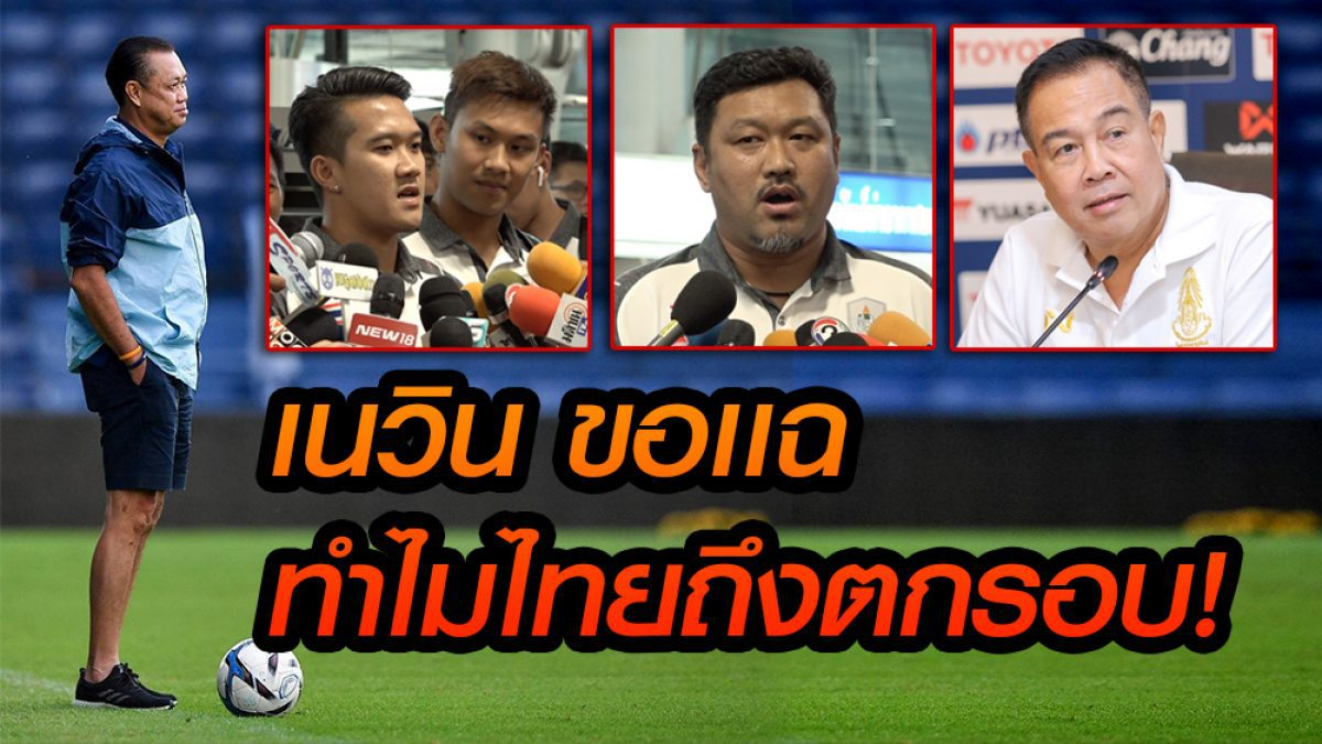 เนวินตอบชัดปัญหาไม่ได้อยู่ที่เด็ก เเต่อยู่ที่ผู้ใหญ่ หลังทีมชาติไทยตกรอบ