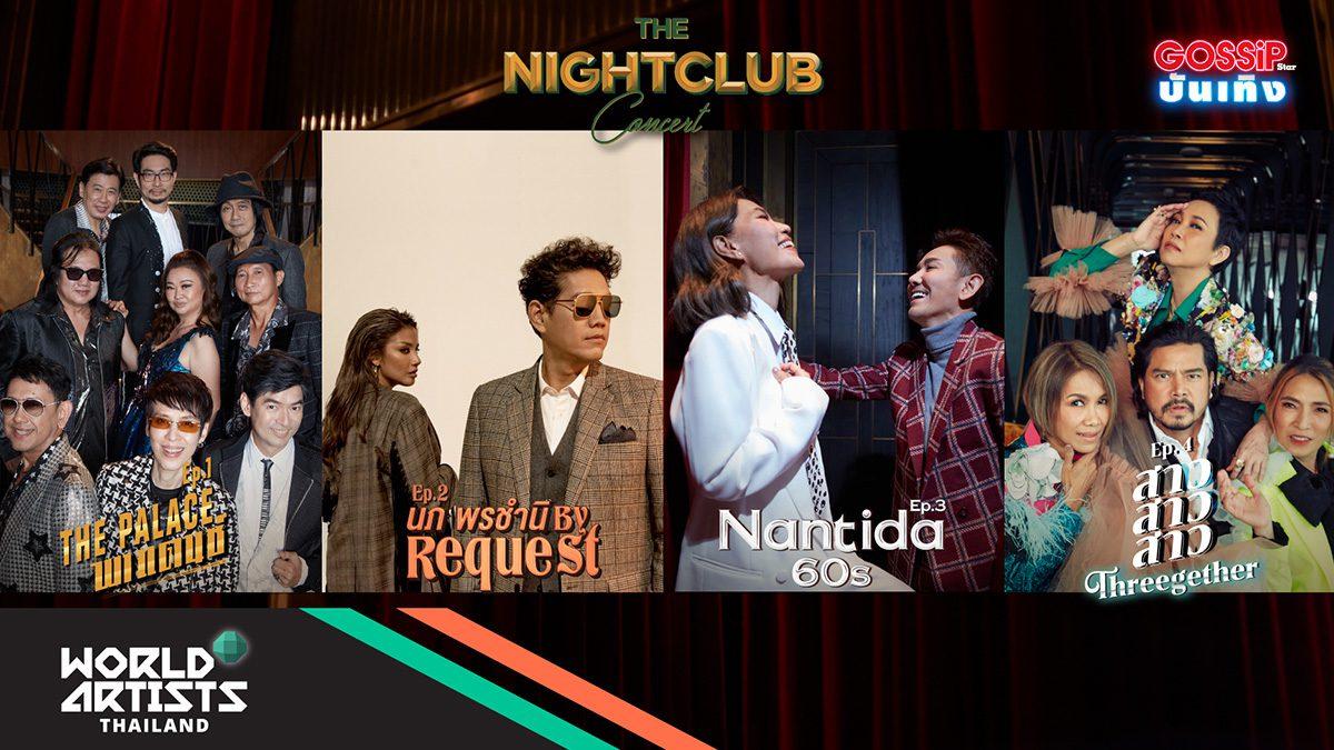 เจนนิเฟอร์ คิ้ม – ใบเตย – ไชยา – เต๋า สมชาย เชื่อมือ! World Artists Thailand ตบเท้าเข้าร่วม The Nightclub Concert