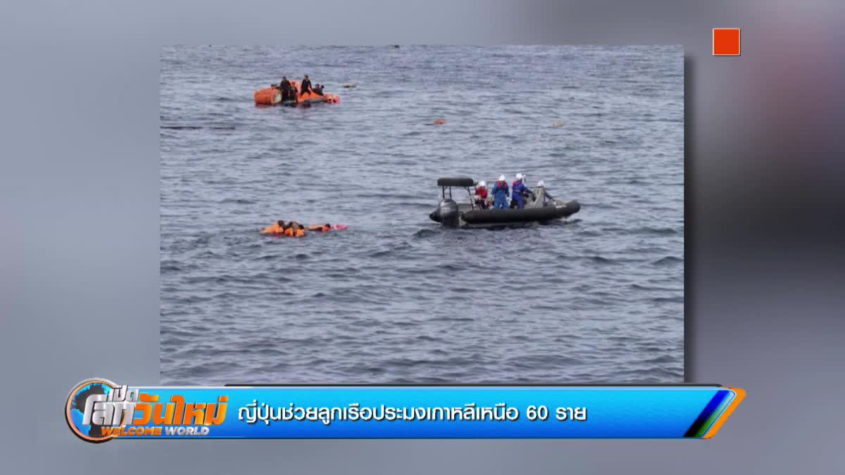 ญี่ปุ่นช่วยลูกเรือประมงเกาหลีเหนือ 60 ราย