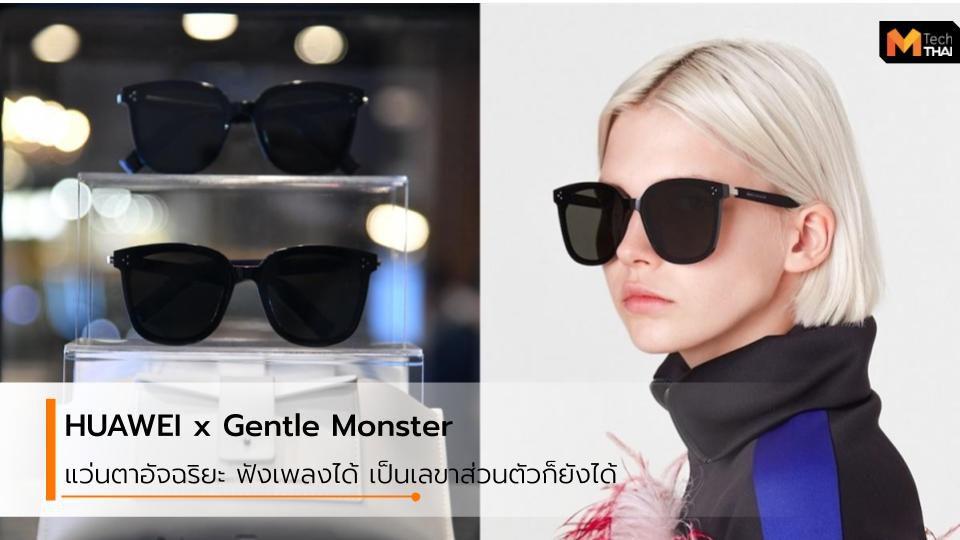 ล้วงลึกเบื้องหลังแว่นตาสุดอัจฉริยะของ HUAWEI x Gentle Monster