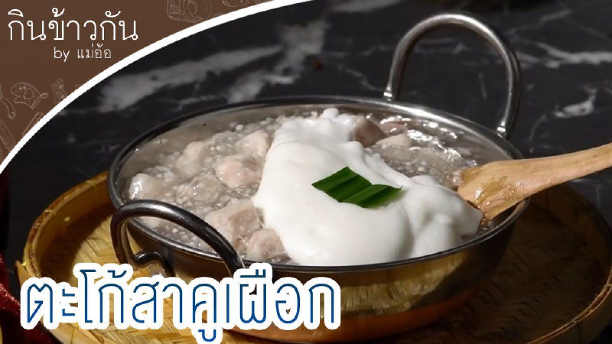 """วิธีทำ ตะโก้สาคูเผือก กินข้าวกัน by """"แม่อ้อ"""""""