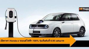 เปิดราคา Honda e รถยนต์ไฟฟ้า 100% ที่เยอรมัน รุ่นเริ่มต้นที่ 9.95 เเสนบาท