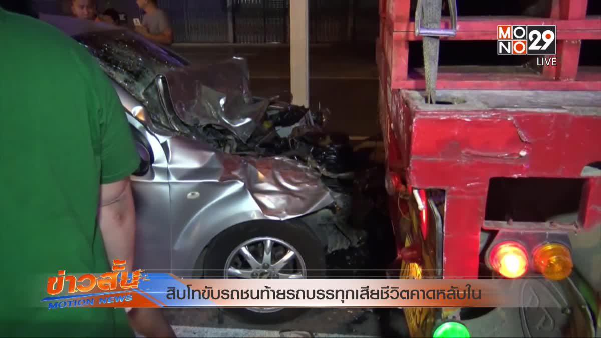 สิบโทขับรถชนท้ายรถบรรทุกเสียชีวิตคาดหลับใน