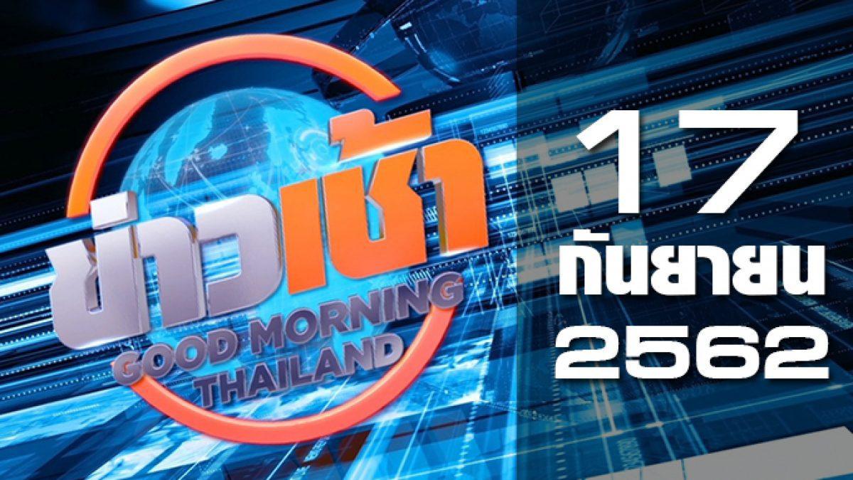 ข่าวเช้า Good Morning Thailand 17-09-62