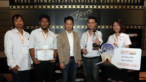 เผยโฉมทีม Majic Studio ผู้ชนะเลิศ ประกวดหนังสั้น Short Film Shortcuts โดย CAT Channel