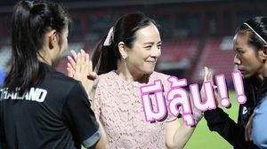มาดามแป้ง ดีใจ ฟุตบอลหญิงทีมชาติไทย อยู่สายไม่แข็ง มีลุ้นไปบอลโลกรอบสุดท้าย