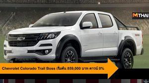 Chevrolet Colorado Trail Boss เริ่มต้น 859,000 บาท พร้อมโปร Super Deal