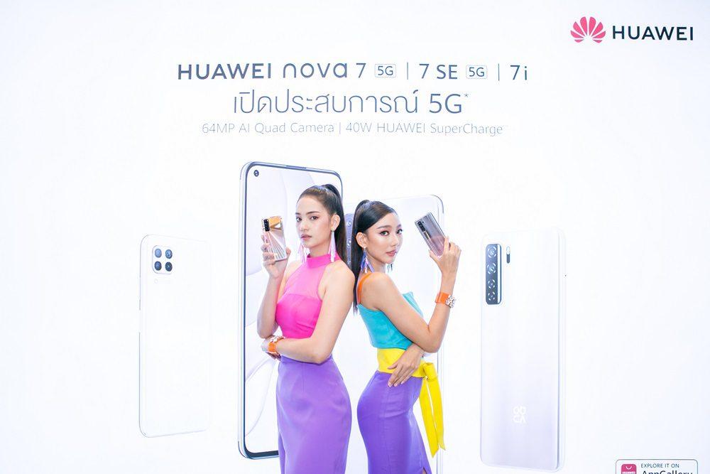 หัวเว่ยเปิดตัว HUAWEI nova 7 และ nova 7 SE สมาร์ทโฟน 5G รุ่นใหม่ จัดเต็มสเปคระดับท็อปและ 4 กล้องอัจฉริยะ
