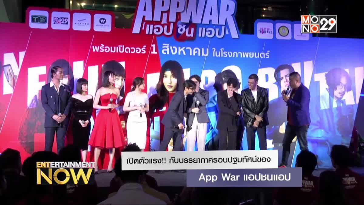 เปิดตัวแรง!! กับบรรยากาศรอบปฐมทัศน์ของ 'App War แอปชนแอป'