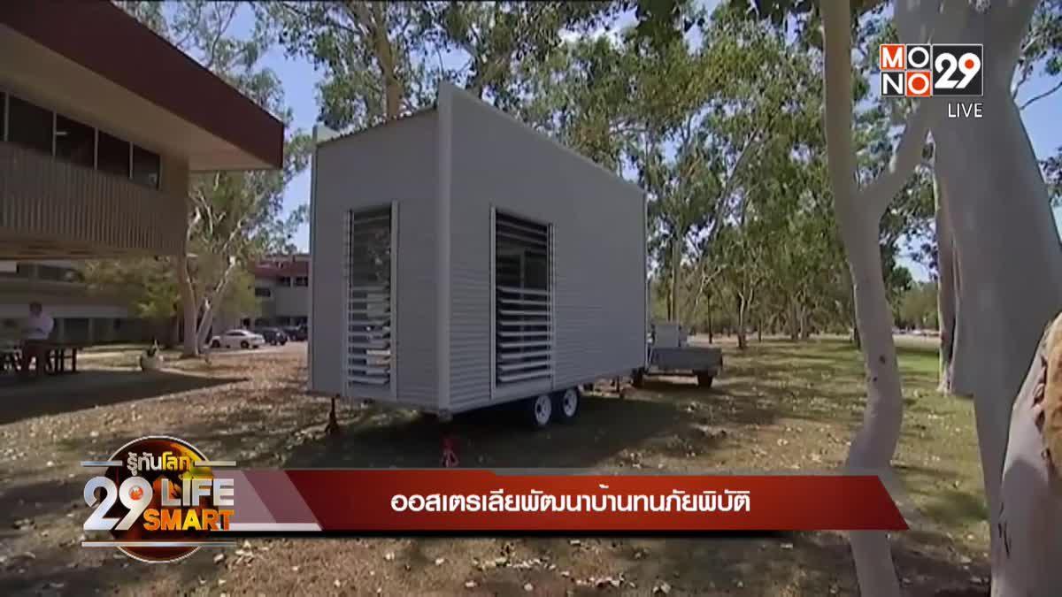 29 LifeSmart : Innovation ออสเตรเลียพัฒนาบ้านทนภัยพิบัติ