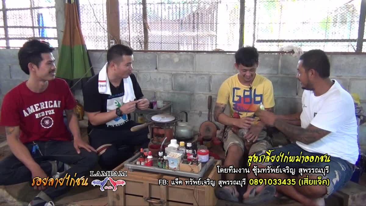 ทีมงาน ซุ้มทรัพย์เจริญ สุพรรณบุรี