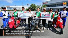A.P. Honda เปิดตัว Pre License Course สอนและสอบใบขับขี่ครบวงจร