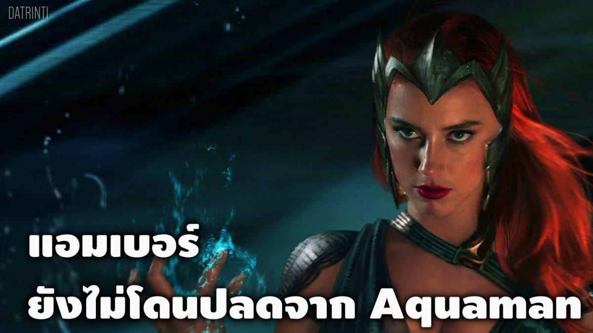 แอมเบอร์ เฮิร์ดยังไม่ถูกปลดจาก Aquaman 2