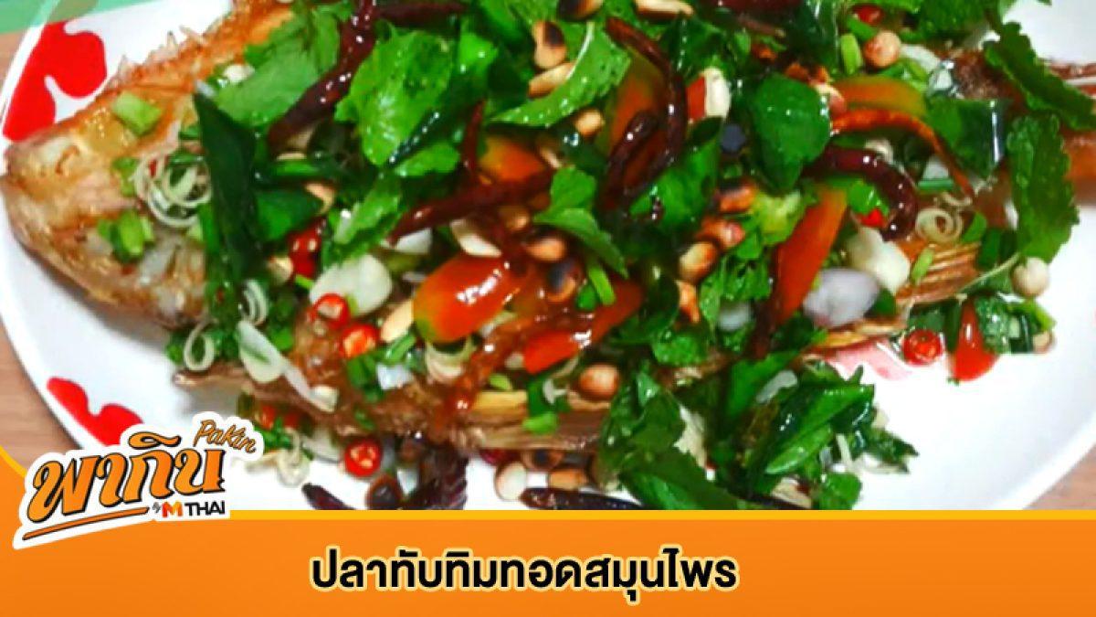 สูตร ปลาทับทิมทอดสมุนไพร อร่อยเหมือนกินในภัตตาคาร
