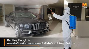 Bentley Bangkok ยกระดับป้องกันการระบาดของไวรัสโควิด-19 ในศูนย์บริการ
