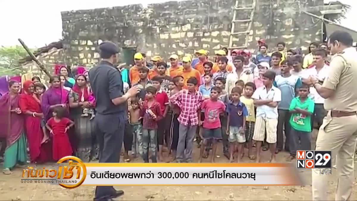 อินเดียอพยพกว่า 300,000 คนหนีไซโคลนวายุ