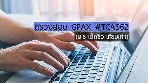 ทปอ. เปิดระบบตรวจสอบ GPAX 6 ภาคเรียน ตั้งแต่ 13 เม.ย. นี้