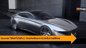 Hyundai พัฒนา A.I. ช่วยส่งข้อมูลประเมินอาการบาดเจ็บผู้ขับขี่ สู่โรงพยาบาล