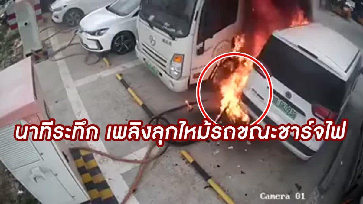 คลิปอุทาหรณ์! นาที รถชาร์จพลังงานไฟฟ้าเกิดเพลิงลุกไหม้  หวิดลามระเบิดคันข้างๆ