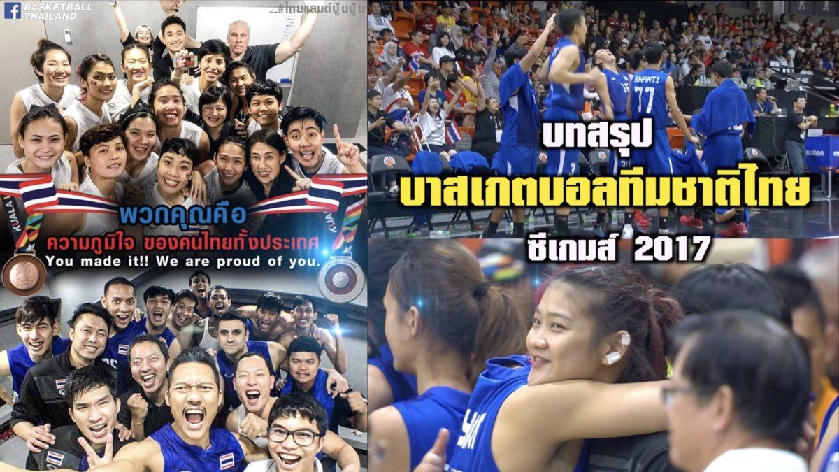 บทสรุปบาสเกตบอลทีมชาติไทย ซีเกมส์ 2017