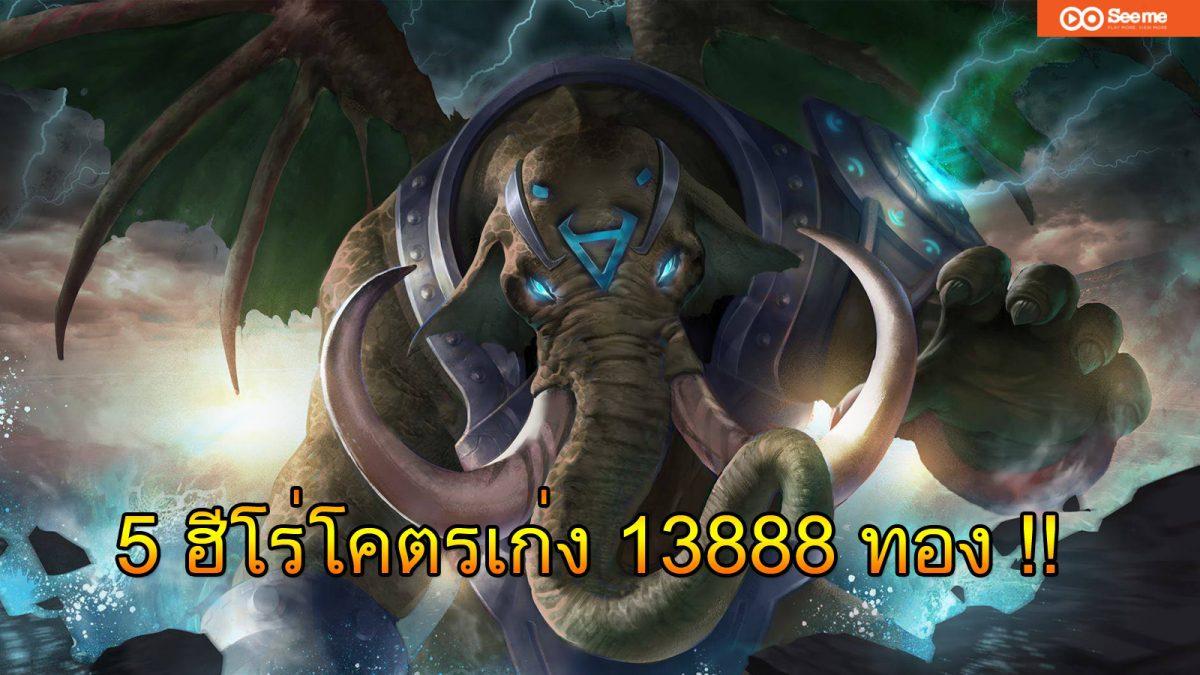ROV : 5 ฮีโร่โคตรเก่ง 13888 ทอง เพื่อสายฟรี !!