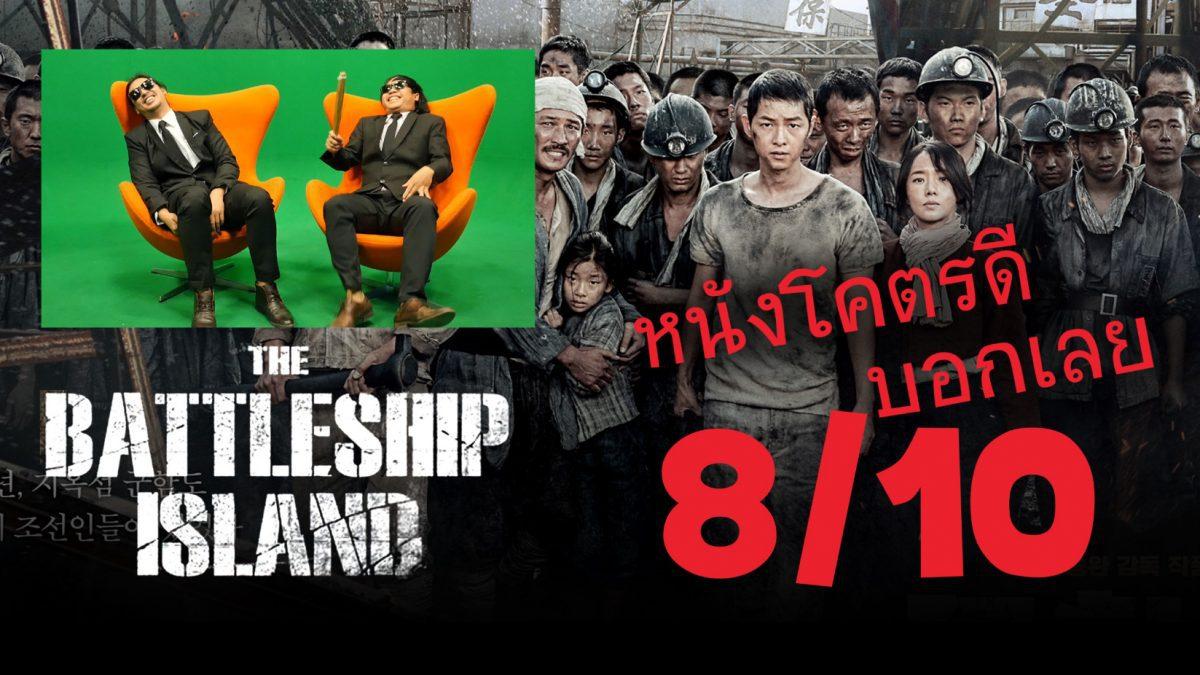 แลหนัง Eหยังวะ EP.5 : The Battleship Island