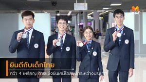 เด็กไทย คว้า 4 เหรียญ การแข่งขันเคมีโอลิมปิกระหว่างประเทศ ณ กรุงปารีส