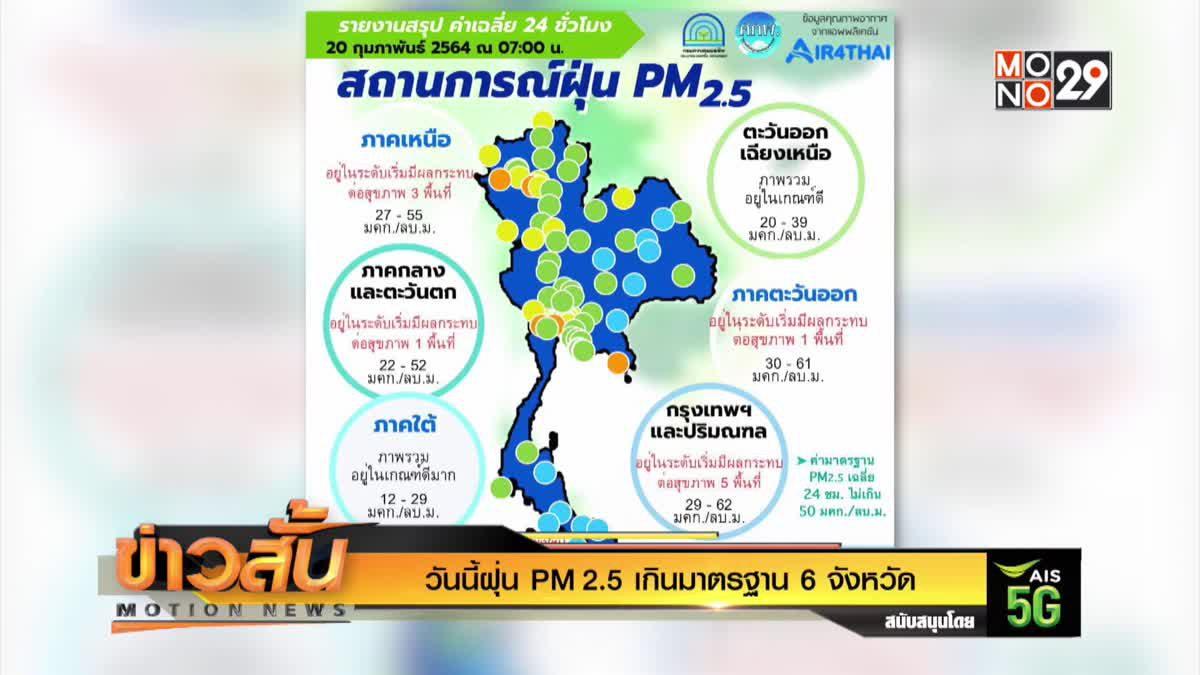 วันนี้ฝุ่น PM 2.5 เกินมาตรฐาน 6 จังหวัด