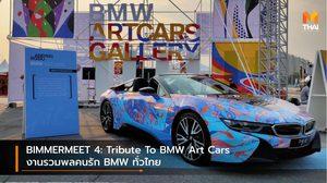 BIMMERMEET 4: Tribute To BMW Art Cars งานรวมพลคนรัก BMW ทั่วไทย