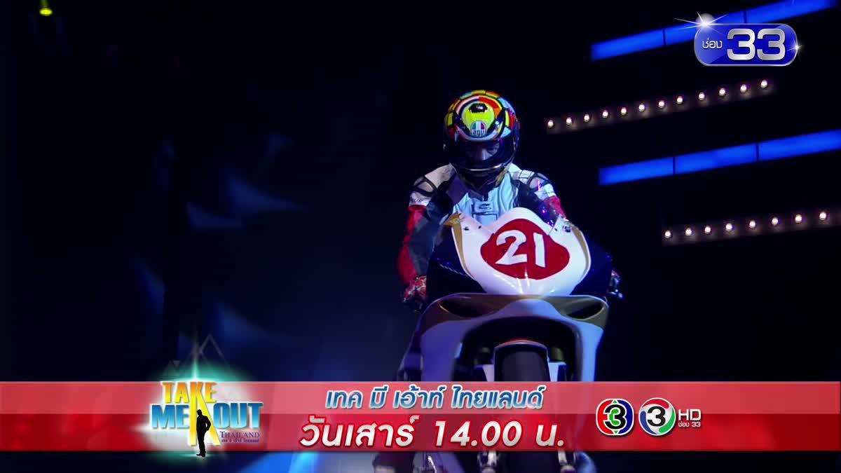 นุนีหมดคู่แข่งจะพาหนุ่มโสดสายซิ่งไปเดท - Take Me Out Thailand S11 Ep.20 (3 มิ.ย.60)