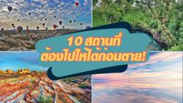 10 สถานที่ต้องไปให้ได้ก่อนตาย!