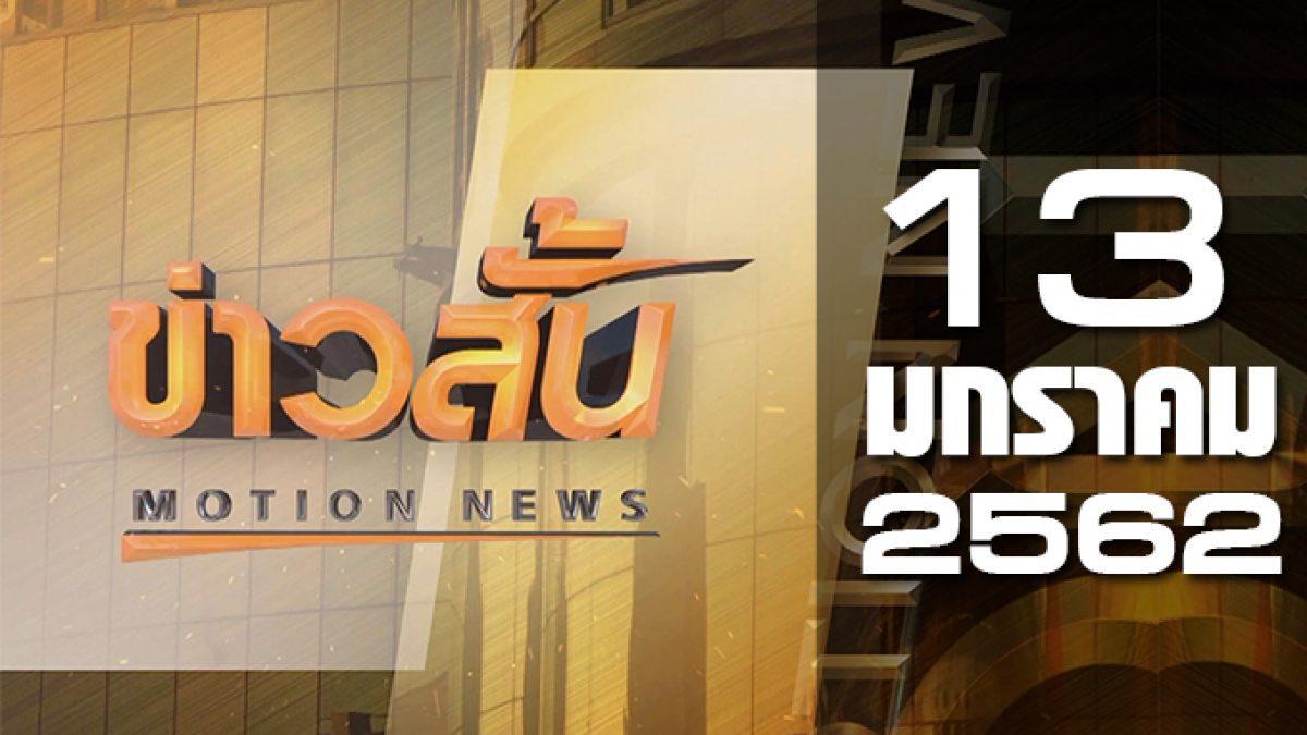 ข่าวสั้น Motion News Break 2 13-01-62