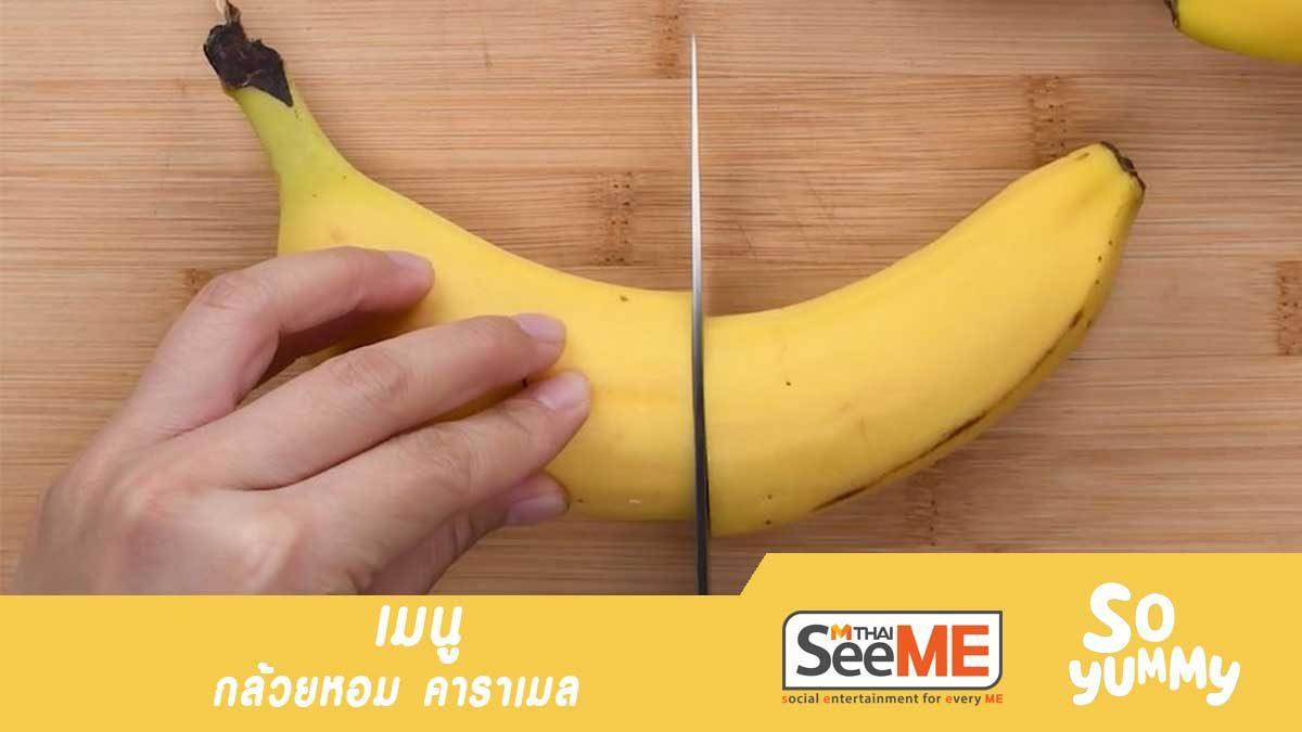 สอนทำขนม กล้วยคาราเมล