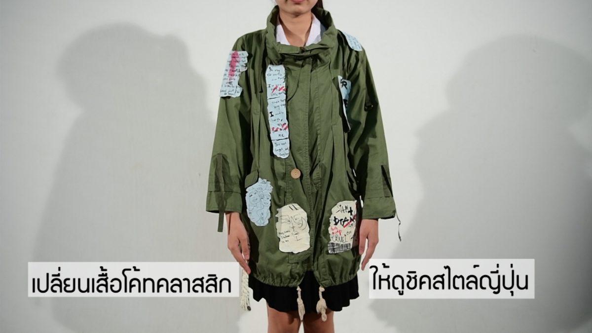 เปลี่ยนเสื้อโค้ทคลาสสิกให้ดูชิคสไตล์ญี่ปุ่น
