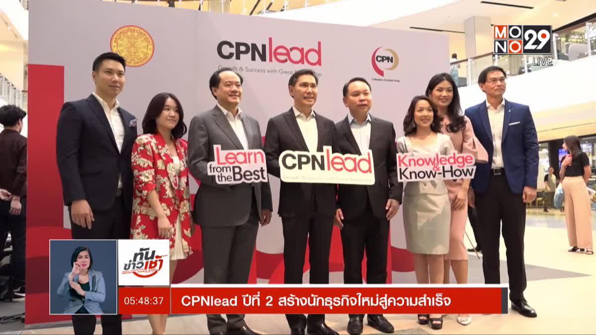 CPNlead ปีที่ 2 สร้างนักธุรกิจใหม่สู่ความสำเร็จ