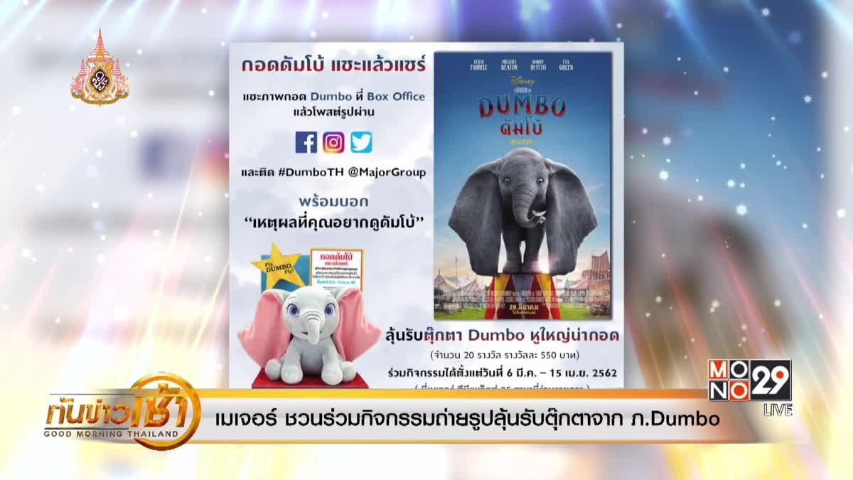 เมเจอร์ ชวนร่วมกิจกรรมถ่ายรูปลุ้นรับตุ๊กตาจาก ภ.Dumbo