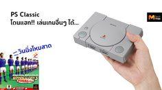 PlayStation Classic โดนแฮก!! สามารถเล่นเกมอื่นๆ ได้ผ่าน USB Flash Drive