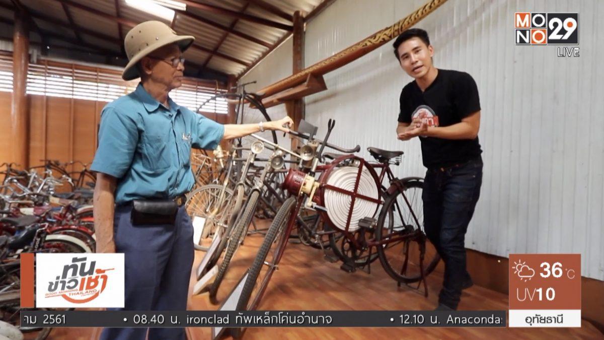 """เจษฎาพาลุย : """"เฮือนรถถีบ"""" ชมจักรยานโบราณสุดคลาสสิก จ.น่าน"""