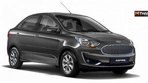 2018 Ford Aspire รุ่นปรับโฉม เครื่องยนต์ใหม่ พร้อมเปิดตัว ต.ค.นี้ที่ อินเดีย