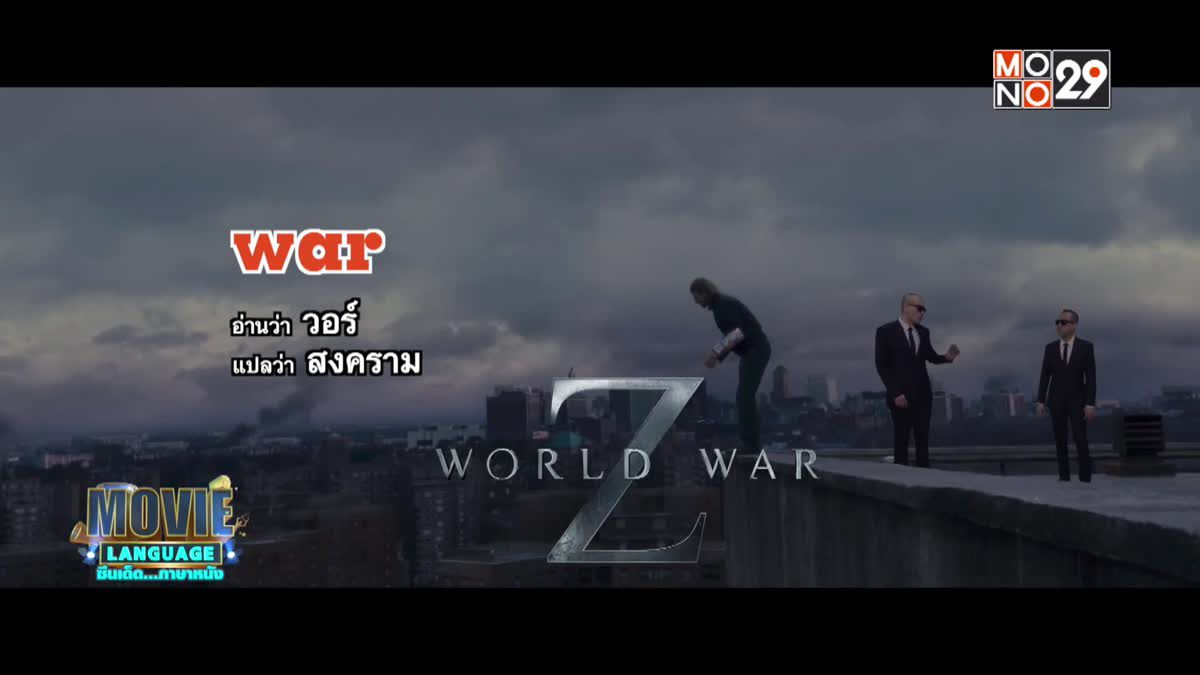Movie Language จากเรื่อง World War Z