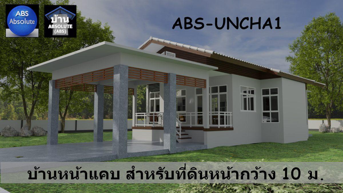 แบบบ้าน Absolute ABS UNCHA1 แบบบ้านสำหรับที่ดินหน้าแคบ