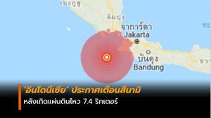 [ยกเลิกประกาศแล้ว]  อินโดนีเซียเตือนสึนามิ หลังเกิดแผ่นดินไหว 7.4 ริกเตอร์