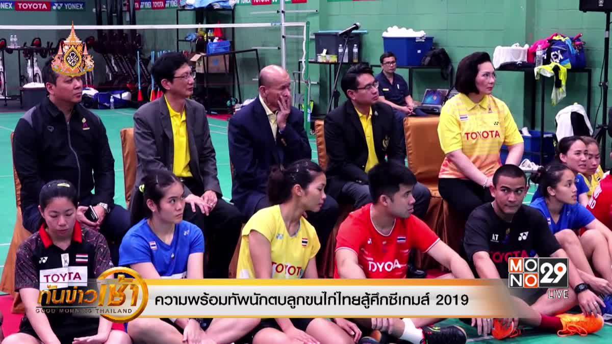 ความพร้อมทัพนักตบลูกขนไก่ไทยสู้ศึกซีเกมส์ 2019
