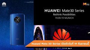 ยืนยันแล้ว Huawei Mate 30 Series เตรียมเปิดตัวอย่างเป็นทางการเร็วๆ นี้