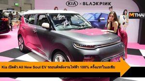 Kia เปิดตัว All New Soul EV รถยนต์พลังงานไฟฟ้า 100% ครั้งแรกในเอเชีย