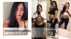 แม่บ้านไทยในญี่ปุ่น ลดน้ำหนัก 15 กก. กู้หุ่นพังใน 6 เดือน