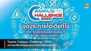 Toyota Campus Challenge 2020 ประลองไอเดียแผนรณรงค์ความปลอดภัย