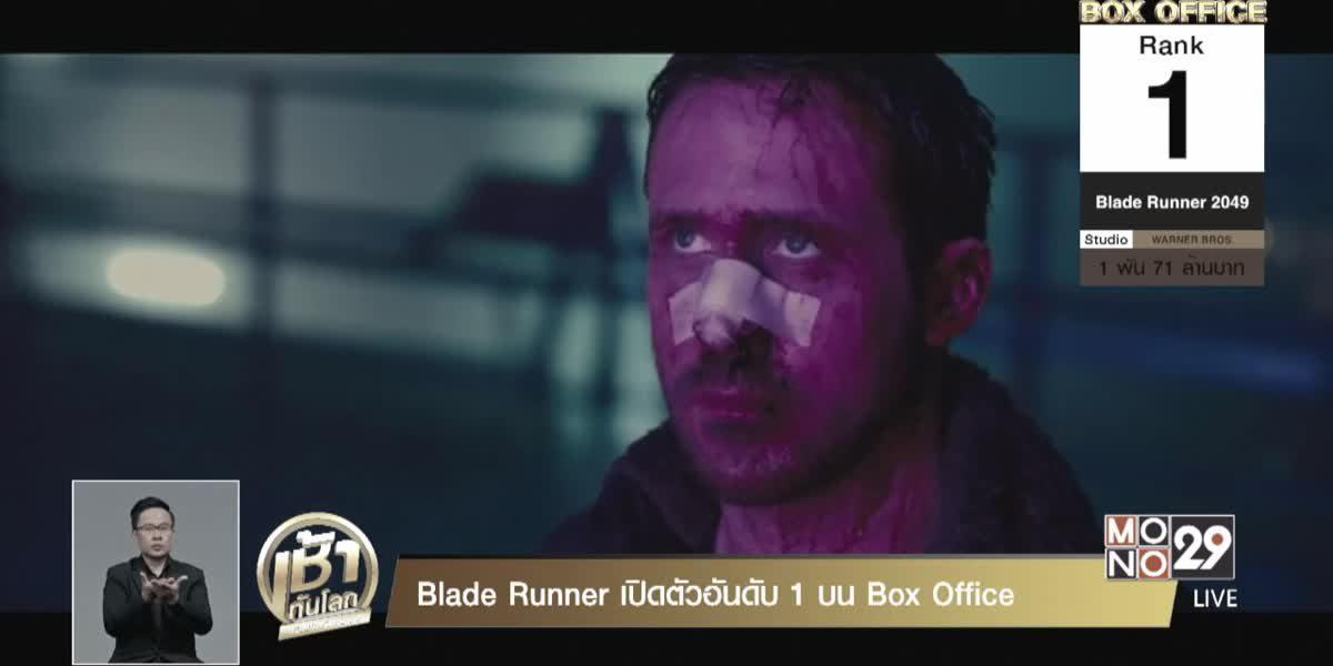 Blade Runner เปิดตัวอันดับ 1 บน Box Office